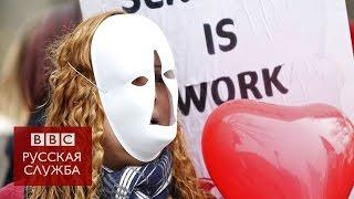 Сотрудницы секс-индустрии просят их не спасать