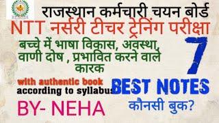 Rajasthan NTT EXAM तैयारी NTT BEST NOTES NTT BEST BOOK ncert by neha एनटीटी बेस्ट नोट्स VIDEO PART 7