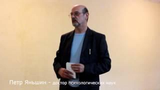 Формирования личности в современной информационной среде. Лекция Петра Яньшина