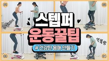 스텝퍼 힙업 운동과 집에서 건강한 몸매 만드는 시간 하루 30분! 엉덩이걷기