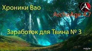 ArcheAge 4.5 | НОВЫЙ ПАТЧ - АПНУЛИ ТОРГОВЛЮ - НОВЫЙ ПЕТ