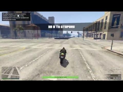 [СТРИМ] Мото паркур в GTA Online