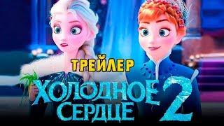Мультфильм Холодное сердце 2 — Русский тизер трейлер (2019)