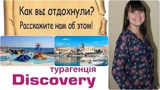 Отзывы.Туры в Грецию. Туры в Petra Mare 4*.Горящие Туры от Discovery Турагенція(, 2016-06-03T11:35:07.000Z)