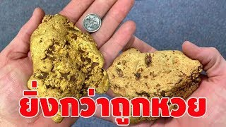 หนุ่มใช้เครื่องตรวจจับโลหะ เดินสำรวจพบแร่ทองคำใต้พื้นดิน น้ำหนัก 1.4 กก. ราคาราวๆ 2 ล้านบาท