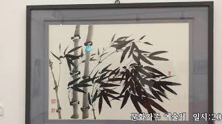 문화가족예술제 / 한국화 / 부천문화원 송내아리솔갤러리…