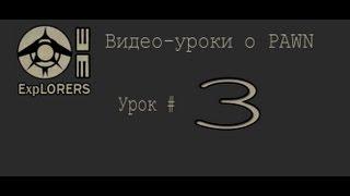 [Урок (Н) #3] Форматирование, сообщение в чат, имя игрока