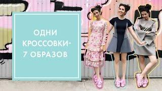 видео Как носить платье с кедами?