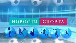 Телеканал Амурск - Новости спорта