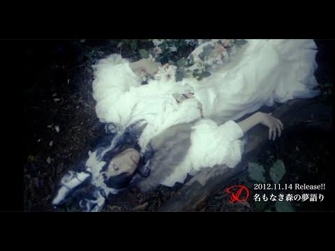 D「名もなき森の夢語り」MV Full ver.公開!!