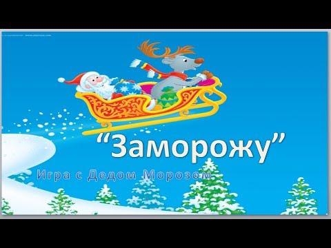"""Музыкальная игра с Дедом Морозом """" Заморожу!"""" (со словами)"""