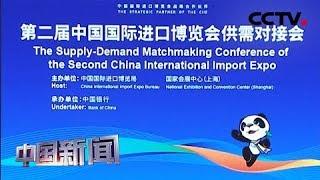[中国新闻] 第二届进博会展期供需对接会将于11月6日至8日举办 | CCTV中文国际