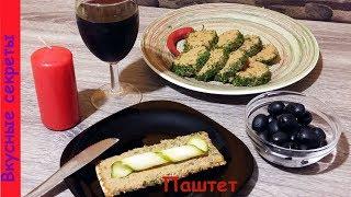 Очень простой рецепт паштета из куриной печени или субпродуктов нутрии - вкусно, быстро и полезно!