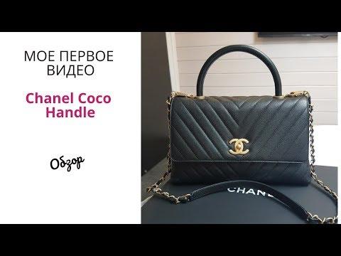 Chanel Coco Handle  обзор /Мое первое видео/Chanel Coco Handle reveal/WolgaLV