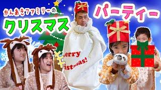 プレゼントマンがやってきた!かんあきファミリー2020クリスマスパーティー♪