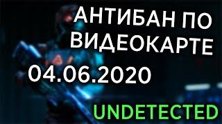 Warface новый приватный антибан по железу и видеокарте 31.12.2019 ОБНОВЛЕН