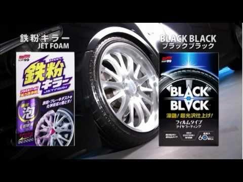 BLACK BLACK(ブラックブラック)