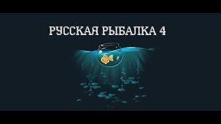 Російська рибалка 4. Турнір на Комарином головний приз вудка TeleStick TL13