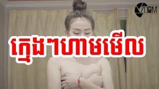 តិចច្រលំថា MV បរទេស! បទចំរៀងខ្មែរថ្មីៗ | Sexy khmer karaoke song