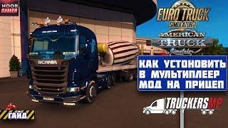 Установка Прицепа из мода в Мультиплеер TruckersMP Euro Truck Simulator 2 и American Truck Simulator