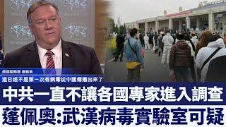 蓬佩奧: 病毒源頭未知 武漢病毒所可疑|新唐人亞太電視|20200502