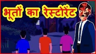 भूतों का रेस्टोरेंट   Adventures Horror Hindi Cartoons   Maha Cartoon TV Adventure