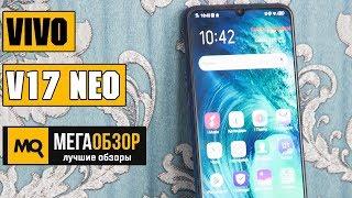 Vivo V17 Neo - Обзор флагманского смартфона