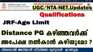 UGC-NET,Exam-2019,Complete Details,Qualifications, മുഴുവൻ സംശയങ്ങൾക്കുള്ള മറുപടികൾ
