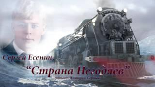 """Сергей Есенин, поэма """"Страна Негодяев"""""""