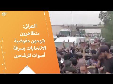 العراق: متظاهرون يتهمون مفوضية الانتخابات بسرقة أصوات المرشحين