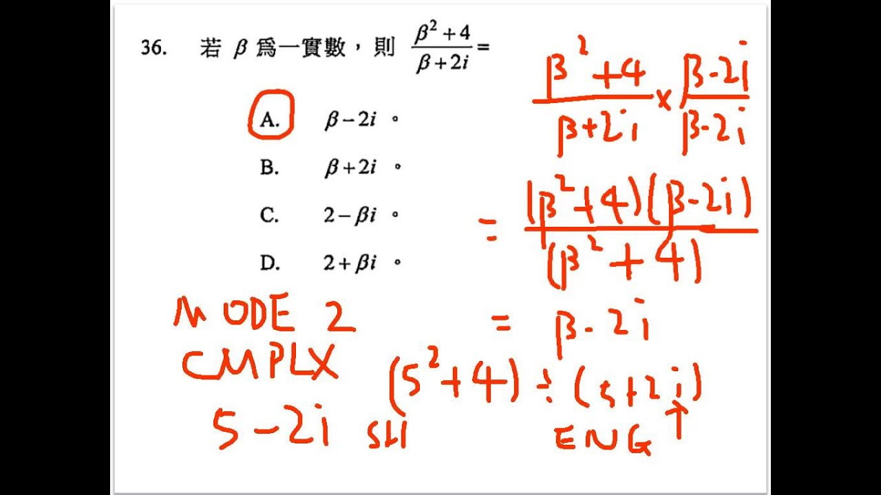DSE數學 2014 PAPER2 36-40 - YouTube