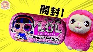 LOLサプライズ!アンダーラップスを開封して遊んでみるよ❤️謎解き LOL Surprise Under Wraps Dolls