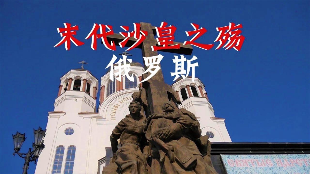 中国小夫妻,开车穿越俄罗斯,欧亚大陆分界线!探寻末代沙皇全家被害之地!太惨了!