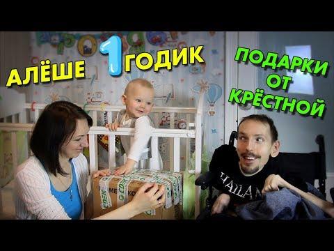 Алеше годик / Обзор подарков от Крёстной / Розыгрыш 5000 рублей / GrishAnya Life