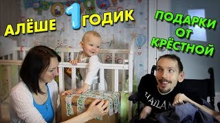 Alesha year / Review gifts from godmother / Drawing 5000 rubles / GrishAnya Life