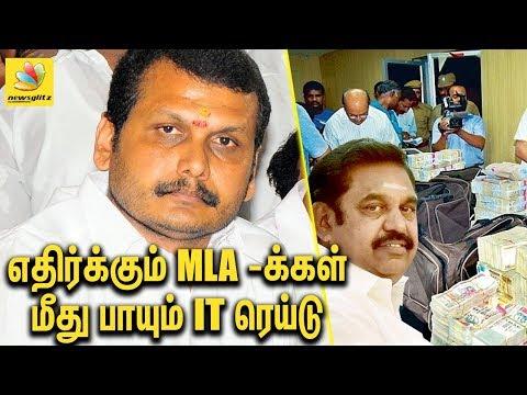எதிர்க்கும் MLA க்கள் மீது பாயும் IT ரெய்டு | IT raids premises of Ex-TN Minster Senthil Balaji