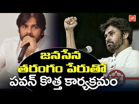 Pawan Kalyan Launches Janasena Tharangam Program | Jana Sena Party | YOYO TV Channel