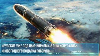 «Русские уже под Нью Йорком». В США испугались «новогоднего подарка россиян»