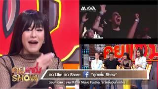 คุยแซ่บShow : งาน MAYA Music Festival 2017