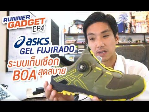 รีวิวรองเท้า Asics Gel Fujirado รองเท้าเทรลพร้อมระบบเก็บเชือก BOA สุดสบาย   Runner Gadget EP.04