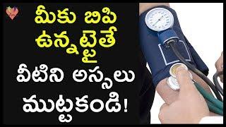 మీకు బిపి  ఉన్నట్టైతే  వీటిని అస్సలు  ముట్టకండి! | Must Avoid This Foods If You Have Blood Pressure