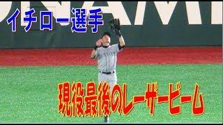 【神ワザ】イチロー選手、レーザービームでファンを沸かす 東京ドーム 巨人xシアトルマリナーズ  Ichiro