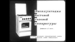 Диафильм Эксплуатация бытовой газовой аппаратуры в 2 частях