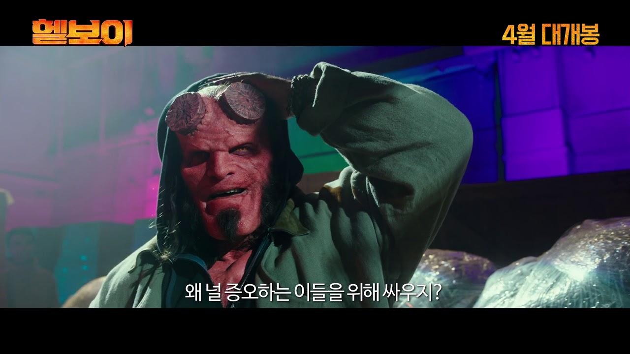 [헬보이] 메인 예고편