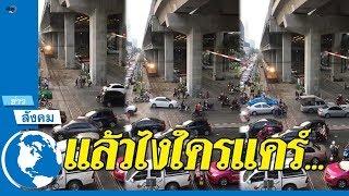 ที่นี่ประเทศไทย รถไฟต้องหยุดรอ ให้รถเล็กไปก่อน