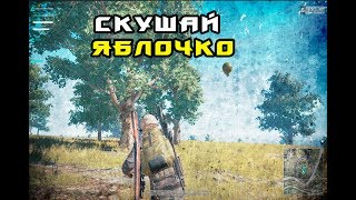 PLAYERUNKNOWN'S BATTLEGROUNDS #28 (ПО АККУРАТИКУ)