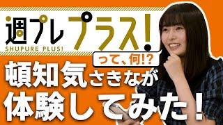 YouTube動画:【週プレ プラス!って何!?】頓知気さきなちゃんが体験してみた!