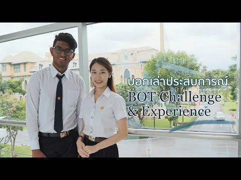 บอกเล่าประสบการณ์ BOT Challenge & Experience