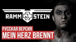 Иностранец реагирует на Rammstein - Mein Herz Brennt (Cover by Radio Tapok   на русском)