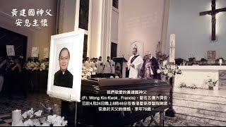 Publication Date: 2017-05-23 | Video Title: 黃建國神父 安息主懷